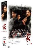 【限量特價】家 DVD ( 黃磊/陸毅/黃奕/李小冉/鄭國霖/薛佳凝/王麗坤/王奕/劉沙 )