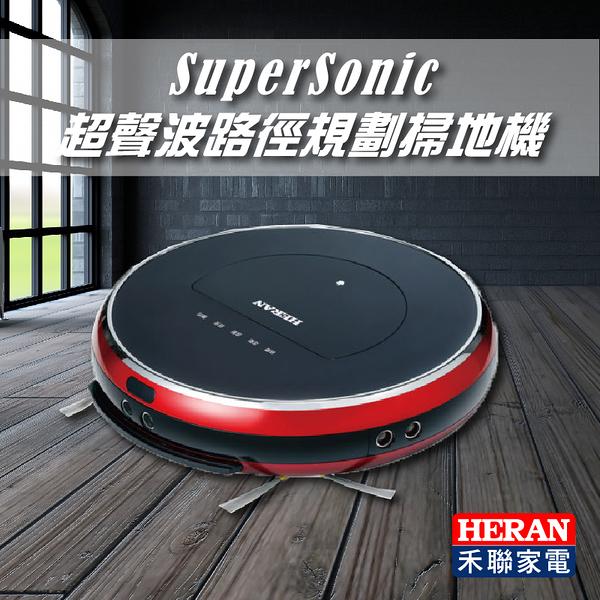 熱門款【HERAN 禾聯】SuperSonic超聲波路徑規劃掃地機(Z8S5-SVR)高效能 遙控 UV殺菌光 吸力強