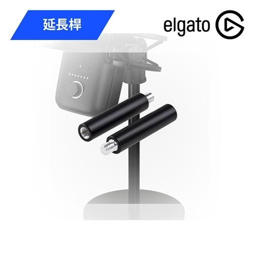 【ELGATO】Extension Rods 麥克風延長支架