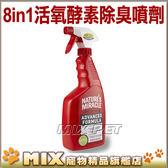 ◆MIX米克斯◆美國 8in1.自然奇蹟- 活氧酵素去漬除臭噴劑【紅罐 32oz】P-96992