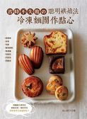 (二手書)省時不失敗の聰明烘焙法:冷凍麵團作點心