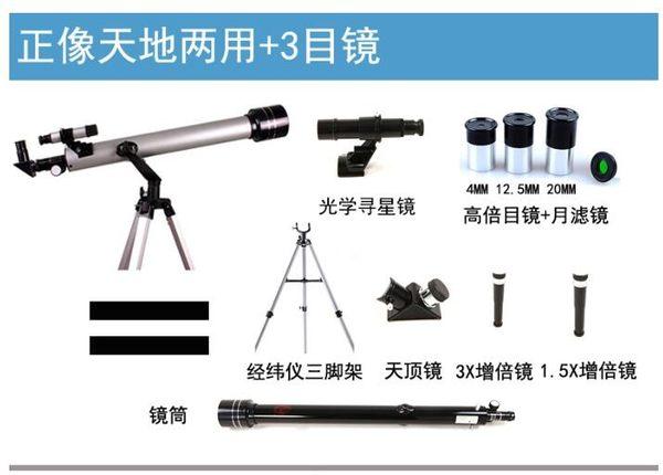 天文望遠鏡F70060M風景高倍高清月亮深空觀星60AZ專業學生