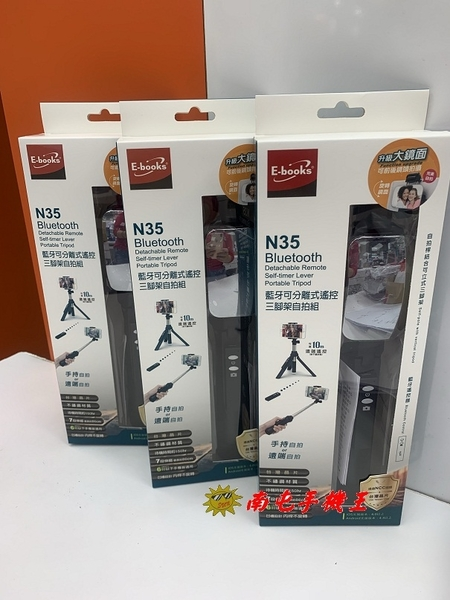 (南屯手機王) E-books N35 遙控三腳架自拍組 免運費宅配到家