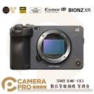 ◎相機專家◎ 限時優惠 SONY ILME-FX3 數位單眼相機 單機身 全片幅 Cinema Line FX3 公司貨