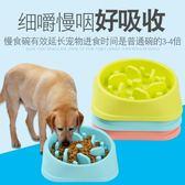 慢食碗狗狗防噎碗食盆狗碗寵物飯盆單碗【步行者戶外生活館】
