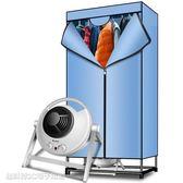 衣服烘乾機格力干衣機烘干機家用衣櫃靜音省電速干衣服風干機大容量烘衣機MKS 維科特3C