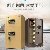 虎牌保險櫃家用辦公大型80cm指紋密碼單門雙門小型全鋼防盜保險箱QM『櫻花小屋』