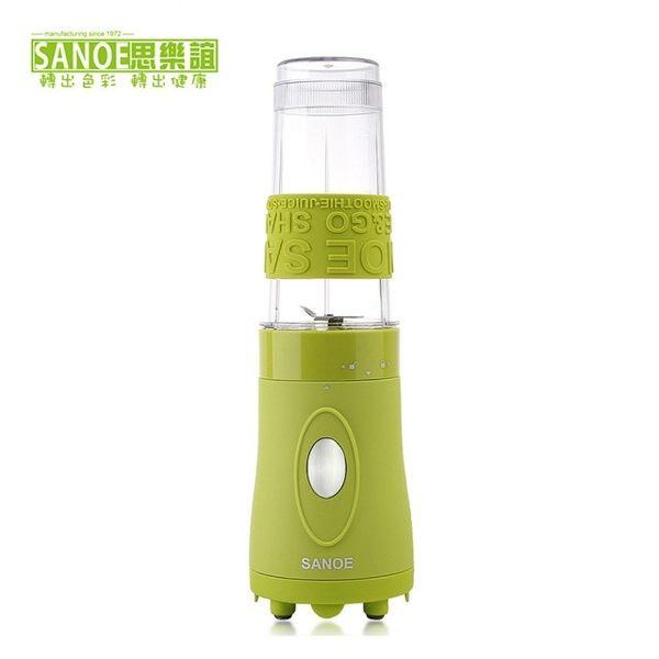《思樂誼 SANOE》 隨行杯果汁機 B101 綠