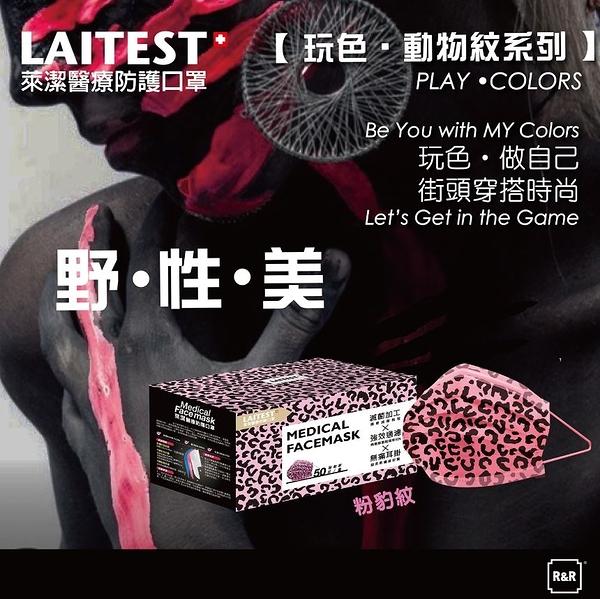萊潔 LAITEST 醫療防護口罩(成人)- 粉豹紋-50入盒裝