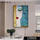 屏風 玄關裝飾畫少女現代簡約抽象客廳人物臥室主臥壁畫餐廳背景牆掛畫  【全館免運】