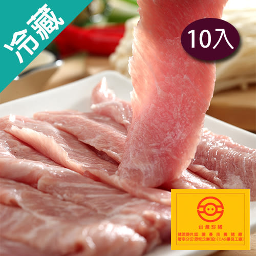 台灣珍豬霜降肉片(豬肉250G%/盒)X10【愛買冷藏】