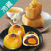 蛋黃酥12入/盒+佳德鳳梨酥1盒【愛買冷藏】