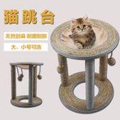 貓爬架劍麻貓樹貓玩具貓爪板貓抓柱子貓筒空心大小號貓跳臺 QG1186『愛尚生活館』