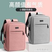 電腦雙肩背包15.6寸適用蘋果macbook戴爾華為matebook14聯想 極簡雜貨