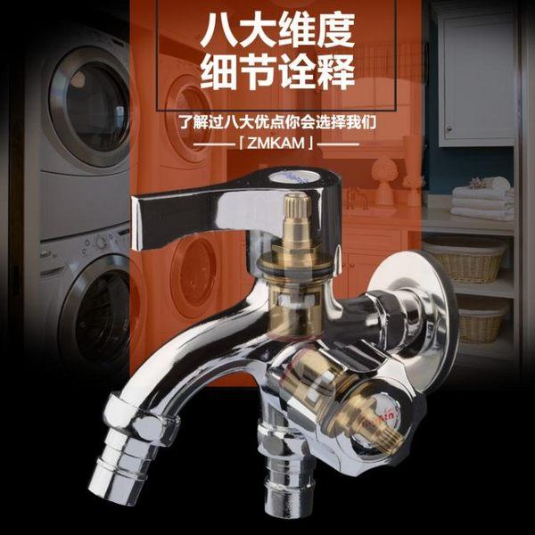 店慶優惠-水龍頭全銅洗衣機水龍頭雙用自動快開水龍頭一進二出