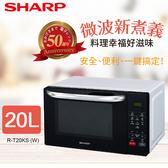 SHARP夏普 20L 微電腦微波爐 R-T20KS(W)