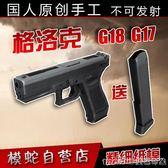 模蛇絕地求生G17格洛克G18紙模型武器槍械3d立體手工制作圖紙軍事 美芭