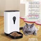 寵物全自動定時喂食器大容量智慧狗狗貓咪二合一視頻投食機貓糧盆【果果新品】