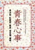 二手書博民逛書店 《靑春心事》 R2Y ISBN:9573304139│吳淡如/等著