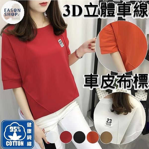 EASON SHOP(GW0732)實拍純棉小LOGO明車線薄款圓領短袖T恤女上衣服肩寬鬆素色棉T恤顯瘦修身內搭衫