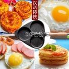 煎雞蛋鍋 三孔鑄鐵平底煎蛋鍋不粘鍋雞蛋漢堡蛋餃鍋蛋糕模具