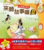 (二手書)童話森林(7):來聽故事囉II