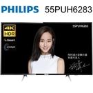 PHILIPS 飛利浦 55PUH6283 50吋4K HDR連網液晶顯示器+視訊盒 免運費