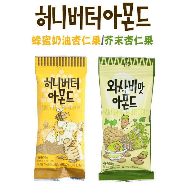 韓國 Toms Gilim 芥末杏仁果/蜂蜜奶油杏仁果 (多種口味) 35g 海苔/芥末/辣雞/腰果/養樂多