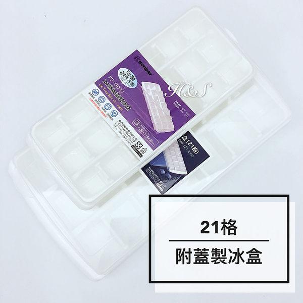 【廚房用品】附蓋21格製冰盒 嬰兒副食品盒 冰磚冰塊盒