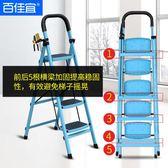 折疊人字梯室內加厚爬梯移動樓梯伸縮梯多功能扶梯  ys597『寶貝兒童裝』