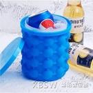 創意硅膠冰桶快速制冰器冷凍冰塊模具家用冰桶冰鎮飲料保溫CY『新佰數位屋』