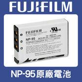 【完整盒裝】全新 NP-95 原廠電池 富士 Fujifilm NP95 適用 X100 相容 Ricoh DB-90