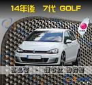 【鑽石紋】13年後 Golf 7代 腳踏墊 / 台灣製造 golf海馬腳踏墊 golf腳踏墊 golf踏墊