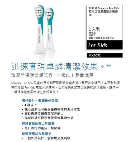 《大+小共四支@美國製造》Philips HX6042+HX6032 兒童專用刷頭 (HX6322及全系列電動牙刷通用)