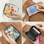防盜刷卡包女式超薄大容量防消磁卡包駕駛證件零錢包【匯美優品】