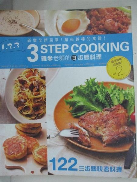 【書寶二手書T8/餐飲_FLK】雅米老師的3步驟料理(2)_Yummy