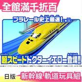 【小福部屋】【黃博士號 初回限定 增量版】日版Takara Tomy Plarail新幹線 軌道玩具組聖誕節