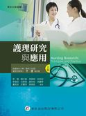 護理研究與應用(5版)