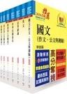 免運【鼎文公職】6A14-普考(金融保險)套書(不含貨幣銀行學概要)(贈題庫網帳號)
