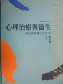 【書寶二手書T7/心理_KPO】心理衛生與治療(下)-我在晤談椅上四十年_柯永河