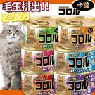 【培菓平價寵物網】卡蘿コロル》白身鮪魚毛球控制配方系列貓罐-80g*24罐