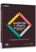 JavaScript & JQuery : 網站互動設計程式進化之道