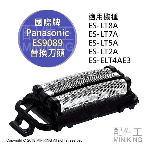 【配件王】日本代購 Panasonic 國際牌 ES9089 替換刀頭 刀片 外刃 ES-LT7A ES-LT5A