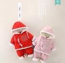 新年嬰兒服-嬰兒秋冬套裝加厚滿月寶寶連體衣女冬裝外出抱衣男拜年衣服新年裝 喵喵物語