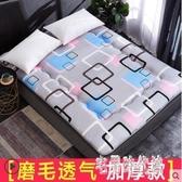 床墊軟墊榻榻米褥子宿舍學生雙人墊被家用打地鋪睡墊租房專用IP3763【宅男時代城】