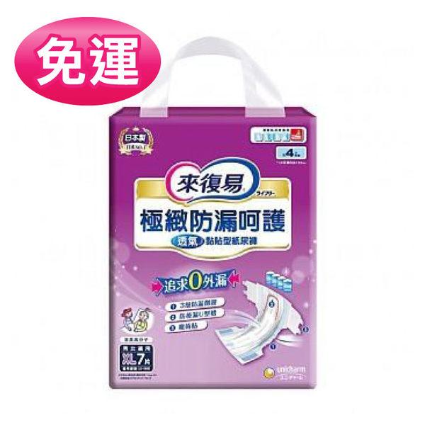 來復易 極緻防漏呵護 紙尿褲XL7片X6包/箱 ★箱購優惠★【躍獅】