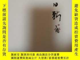 二手書博民逛書店明道日新罕見——候廷峯書畫選輯Y21714 候廷峯 出版2012