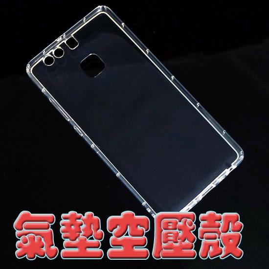 【氣墊空壓殼】華為 Huawei P9/EVA-L09 防摔氣囊輕薄保護殼/防護殼手機背蓋/軟殼/外殼/抗摔透明殼