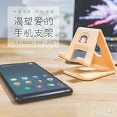 手機支架 手機懶人支架手機桌面支架可愛卡通蘋果平板架子LB3377【Rose中大尺碼】