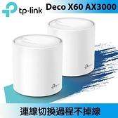 TP-LINK Deco X60(2-pack)(US) AX3000 智慧家庭網狀系統
